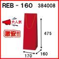ボトルバック 赤クラフト無地 REB-160φ サイズ  170×160×475 1セット100枚