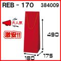 ボトルバック 赤クラフト無地 REB-170φ サイズ 180×175×490 1セット100枚
