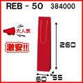 ボトルバック 赤 クラフト無地 REB-50φ サイズ 60×55×260 1セット100枚