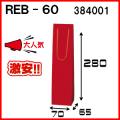 ボトルバック 赤クラフト無地 REB-60φ サイズ 70×65×280 1セット100枚
