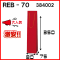ボトルバック 赤クラフト無地 REB-70φ サイズ 80×75×350 1セット100枚