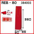 ボトルバック 赤クラフト無地 REB-80φ サイズ 90×85×360 1セット100枚
