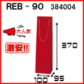ボトルバック 赤クラフト無地 REB-90φ サイズ 100×95×370 1セット100枚
