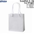 高級手提げ袋 マット・ホワイト S-15 サイズ 150x70x170 (6セットx50枚以上で激安単価) 1セット10枚~