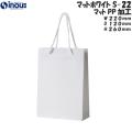 高級手提げ袋 マット・ホワイト S-22 サイズ 220x120x260 (6セットx50枚以上で激安単価) 1セット10枚~