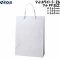 高級手提げ袋 マット・ホワイト S-26 サイズ 260x100x360 (6セットx50枚以上で激安単価) 1セット10枚~