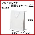 高級手提げ袋 マット・ホワイト S−26 サイズ 260x100x360 (6セットx50枚以上で激安単価) 1セット10枚〜