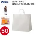 手提袋 無地 片ツヤ晒 幅広タイプ HW2 320x200x300 1セット50枚