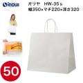 手提袋 無地 片ツヤ晒 幅広タイプ HW35S 350x220x320 1セット50枚