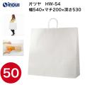 手提袋 無地 片ツヤ晒 幅広タイプ HW54 540x200x530 1セット50枚