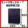 高級手提げ袋 マット・ブラック S−T サイズ 220x80x350 (6セットx50枚以上で激安単価) 1セット10枚〜