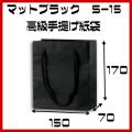 高級手提げ袋 マット・ブラック S−15 サイズ 150x70x170 (6セットx50枚以上で激安単価) 1セット10枚〜