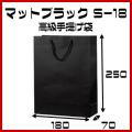 高級手提げ袋 マット・ブラック S−18 サイズ 180x70x250 (6セットx50枚以上で激安単価) 1セット10枚〜