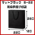 高級手提げ袋 マット・ブラック S−22 サイズ 220x120x260 (6セットx50枚以上で激安単価) 1セット10枚〜