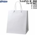 高級手提げ袋 マット・ホワイトW-300 サイズ 300x250x350 (6セットx50枚以上で激安単価) 1セット10枚~