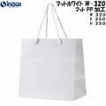 高級手提げ袋 マット・ホワイトWー320 サイズ 320x270x370 (6セットx50枚以上で激安単価) 1セット10枚~