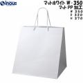 高級手提げ袋 マット・ホワイト W-350 サイズ 350x320x370 (6セットx50枚以上で激安単価) 1セット10枚~