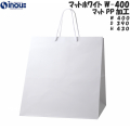 高級手提げ袋 マット・ホワイトW-400 サイズ 400x390x430 (6セットx50枚以上で激安単価) 1セット10枚~