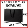 高級手提げ袋 マット・ブラック Y−45 サイズ 450x120x330 (6セット以上で激安単価) 1セット10枚〜