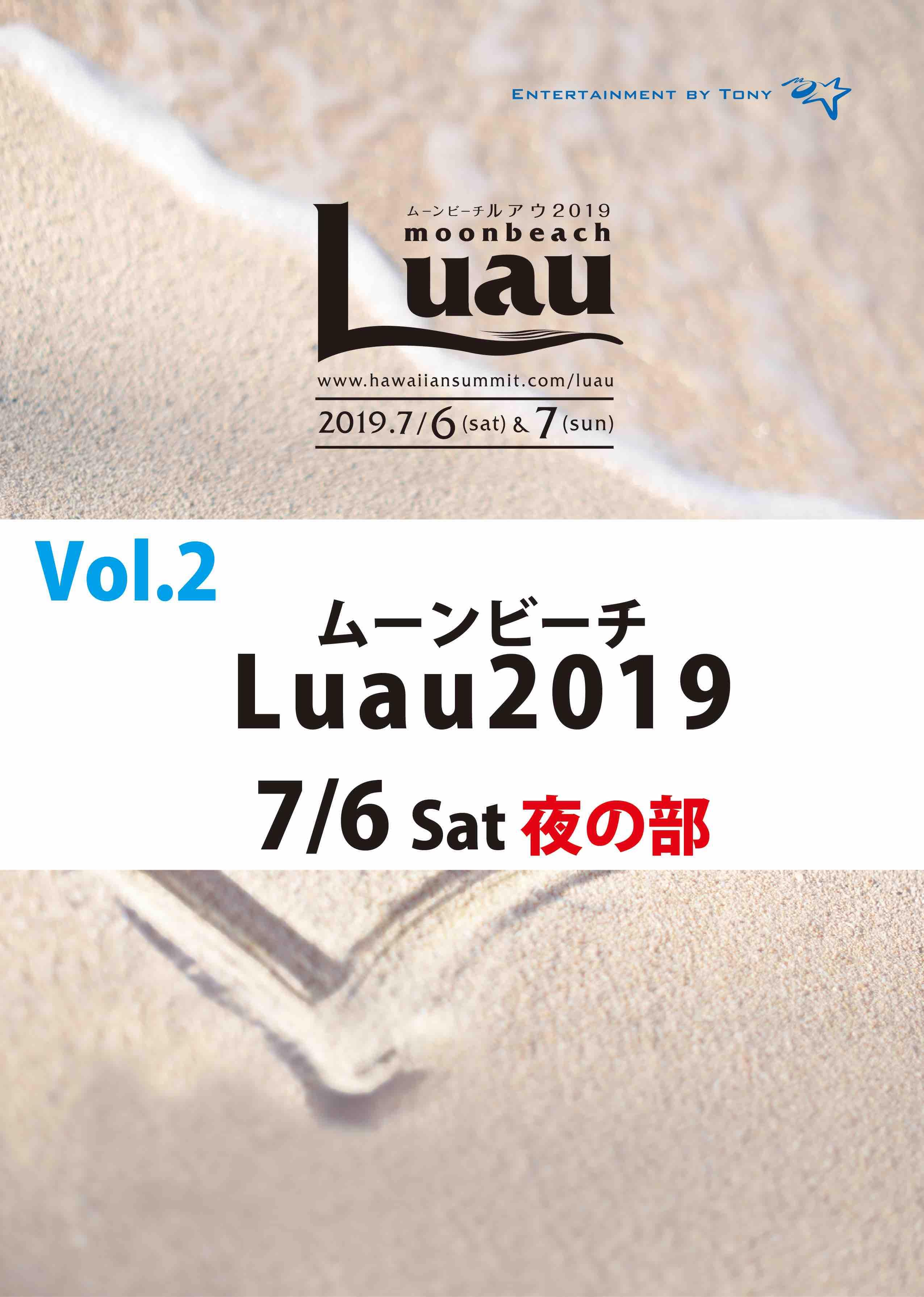 Luau2019 Vol.2 ( 7月6日 ビーチステージ)DVD