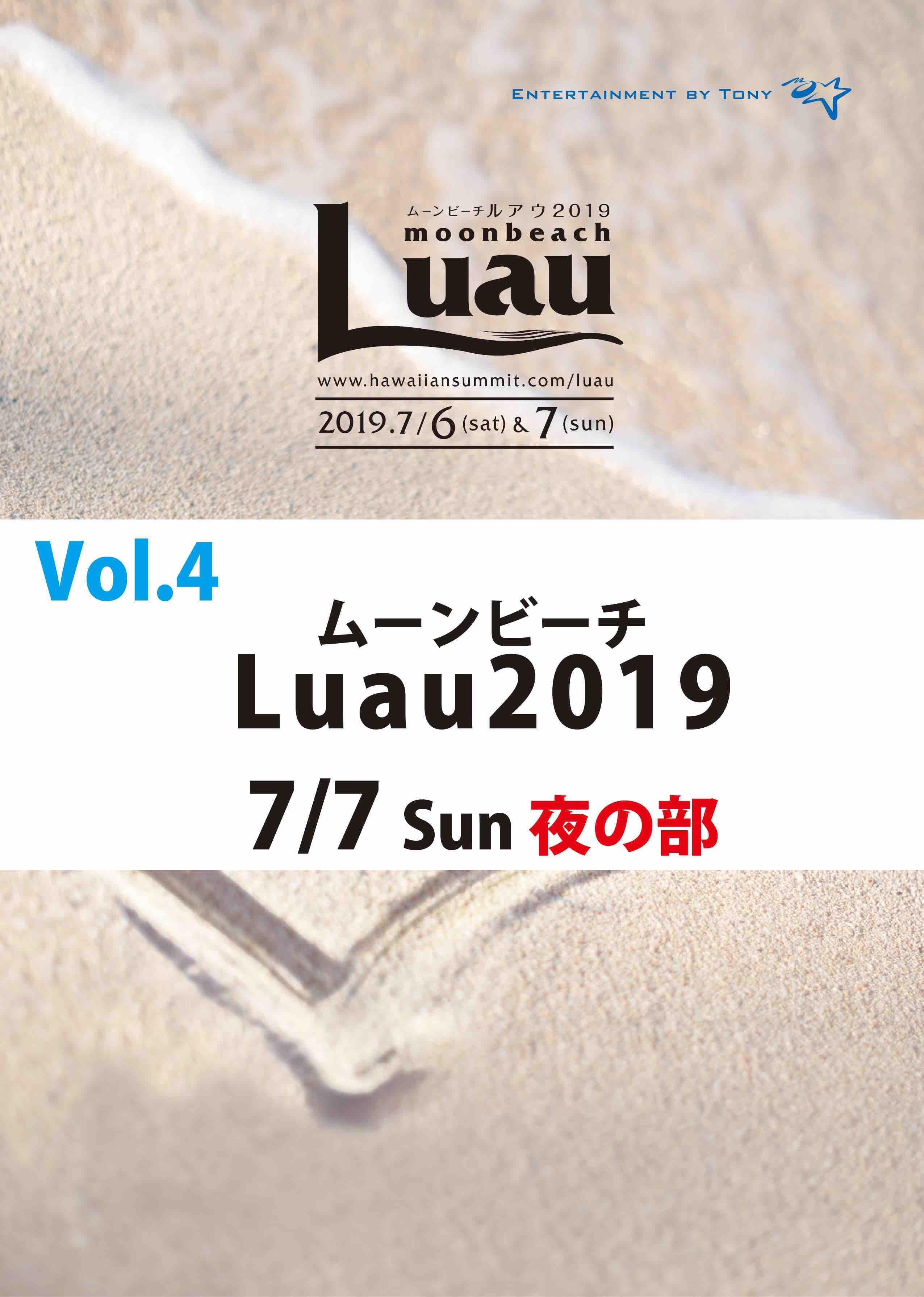Luau2019 Vol.4 (7月7日 ビーチステージ)DVD
