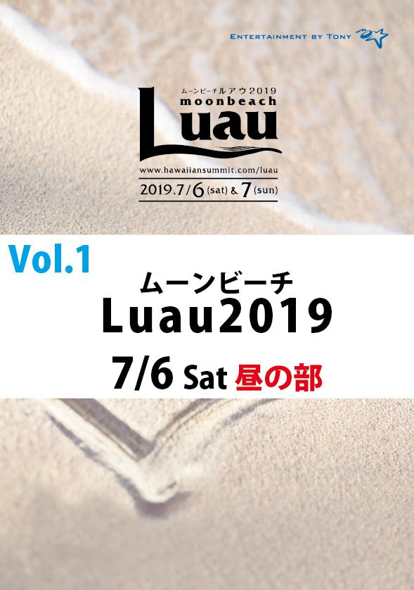 Luau2019 Vol.1 (7月6日バルコニーショー)DVD
