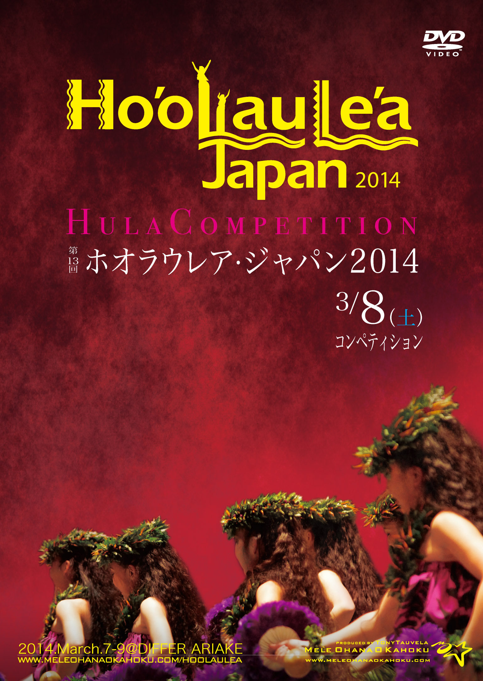 DVDJAKHoolaulea20140308