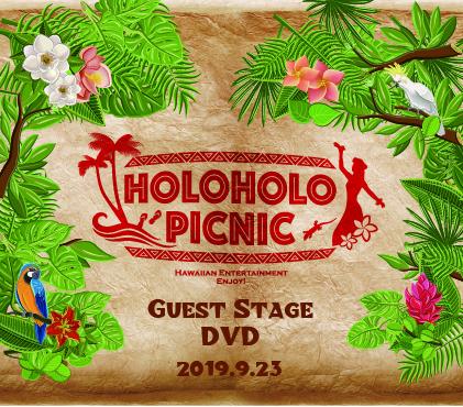 第1回HoloholoPicnic Guest StageDVD予約専用ページ