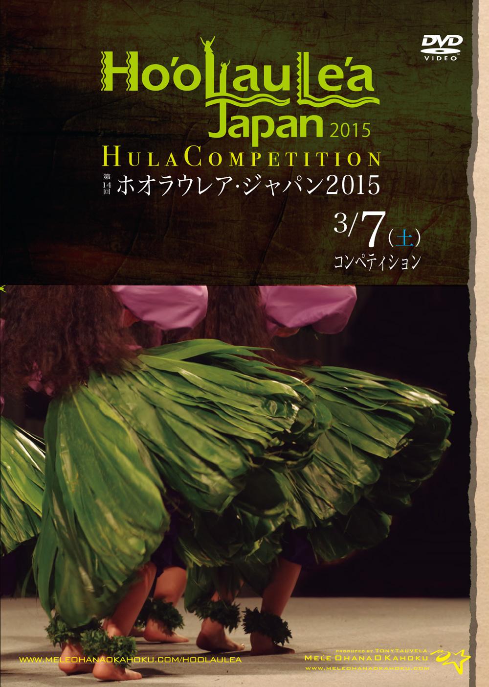 Hoolaulea20150307JK