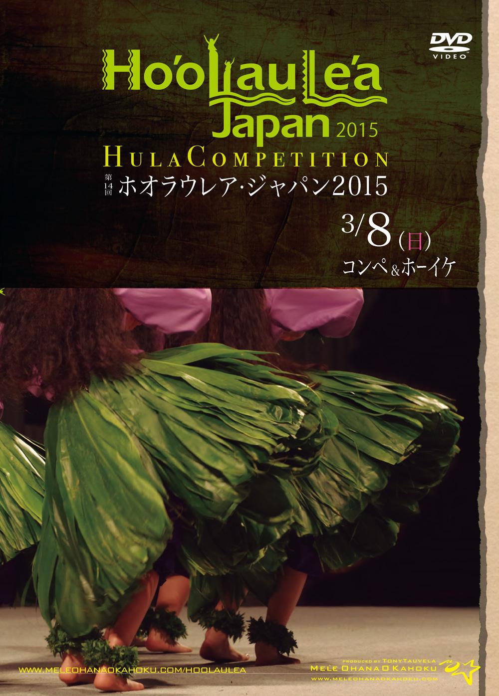 Hoolaulea20150308JK