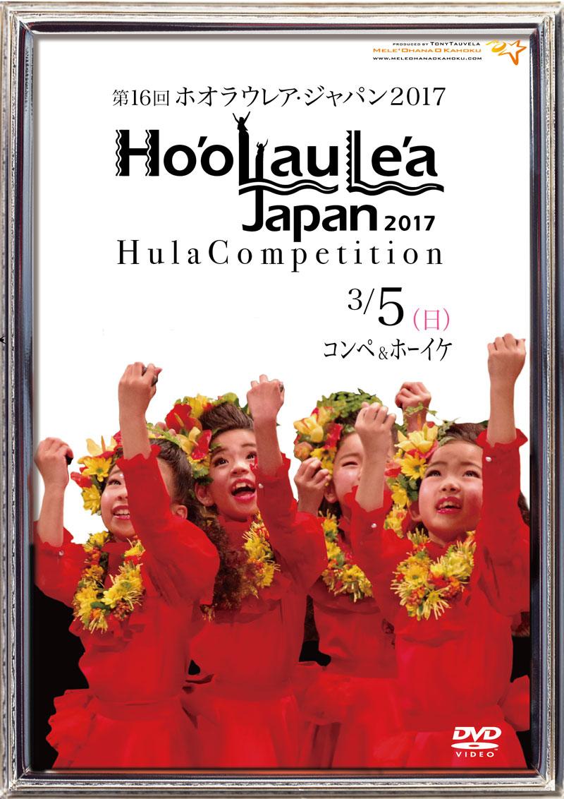 Hoolaulea20170305