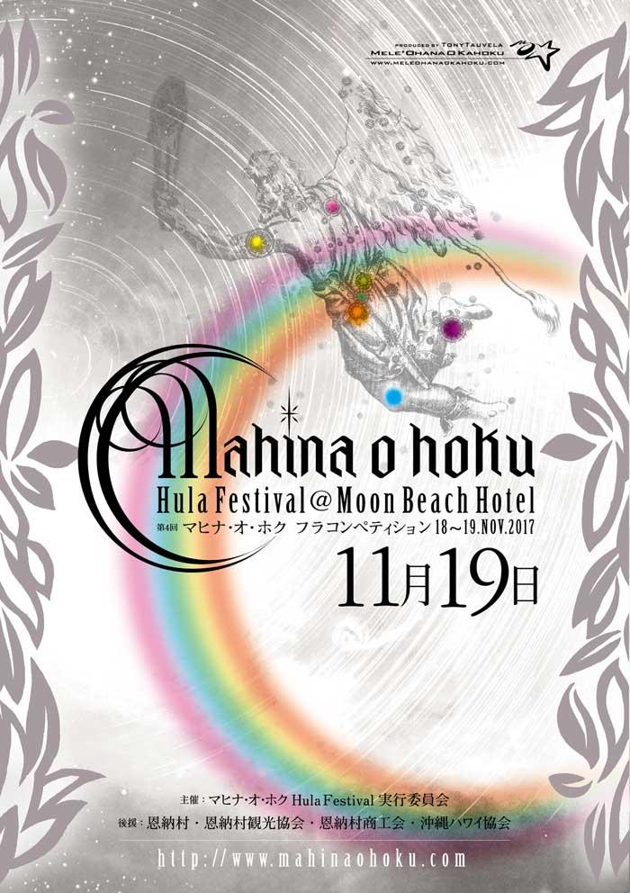 Mahina-o-Hoku20171119a.jpg