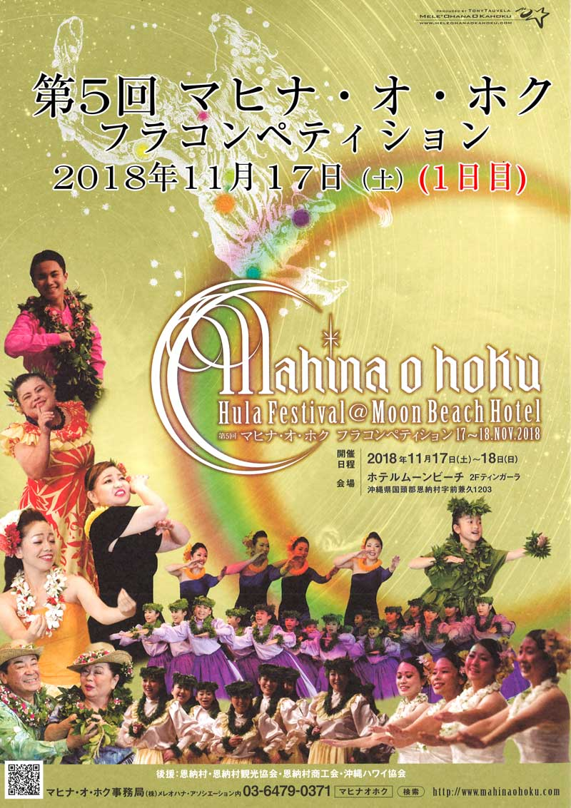 Mahina-o-Hoku20181117.jpg