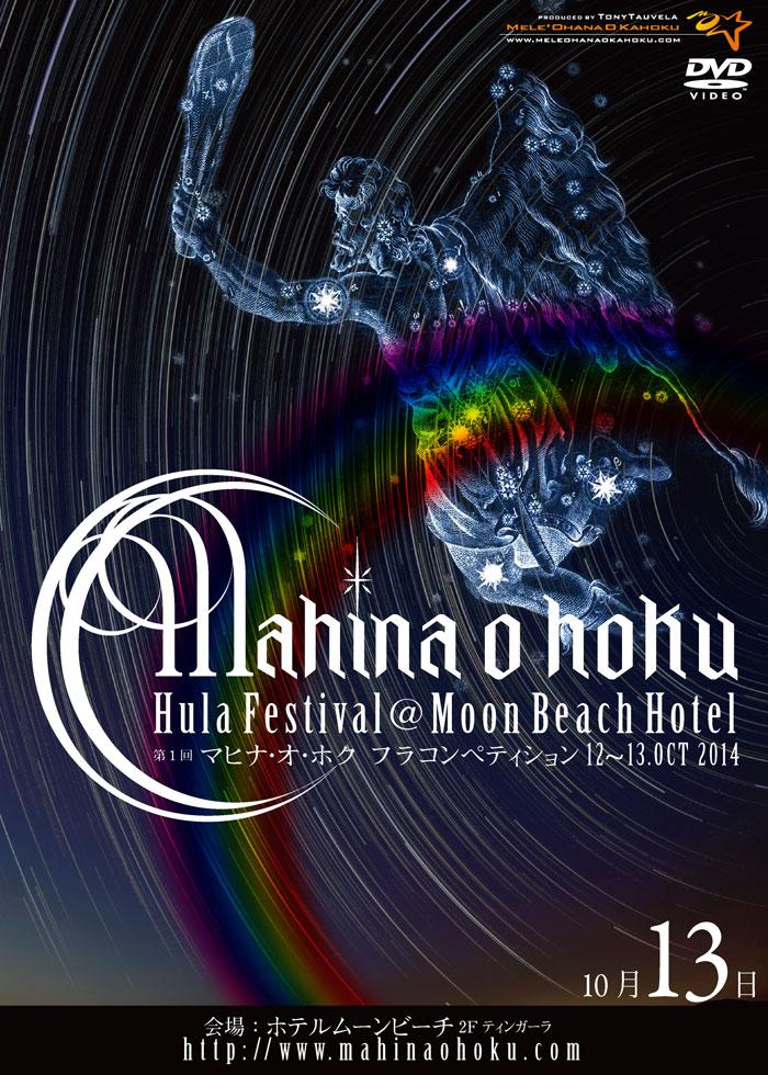 Mahinaohoku20141013