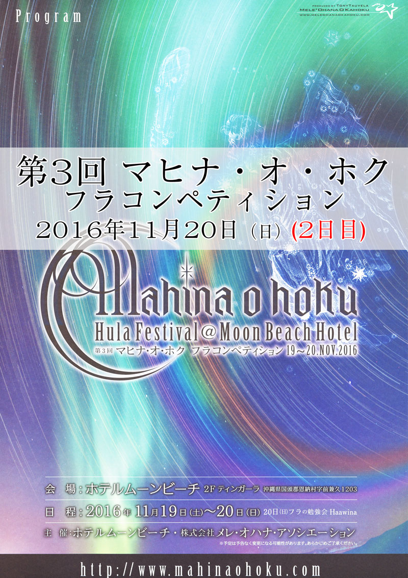 Mahinaohoku20161120