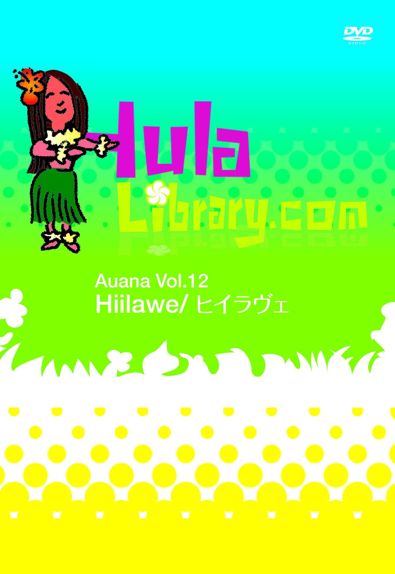 フラライブラリーDVD Vol.12 Hiilawe/ヒイラヴェ