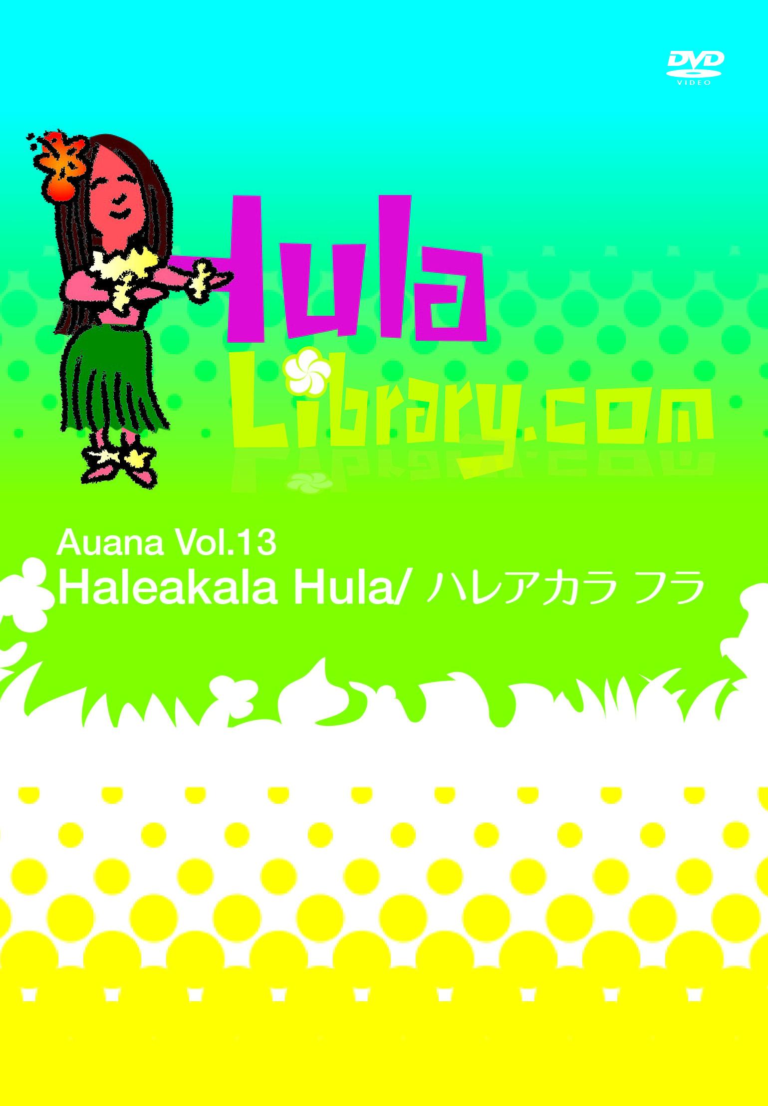 フラライブラリーDVD Vol.13 Haleakala Hula/ハレアカラ フラ