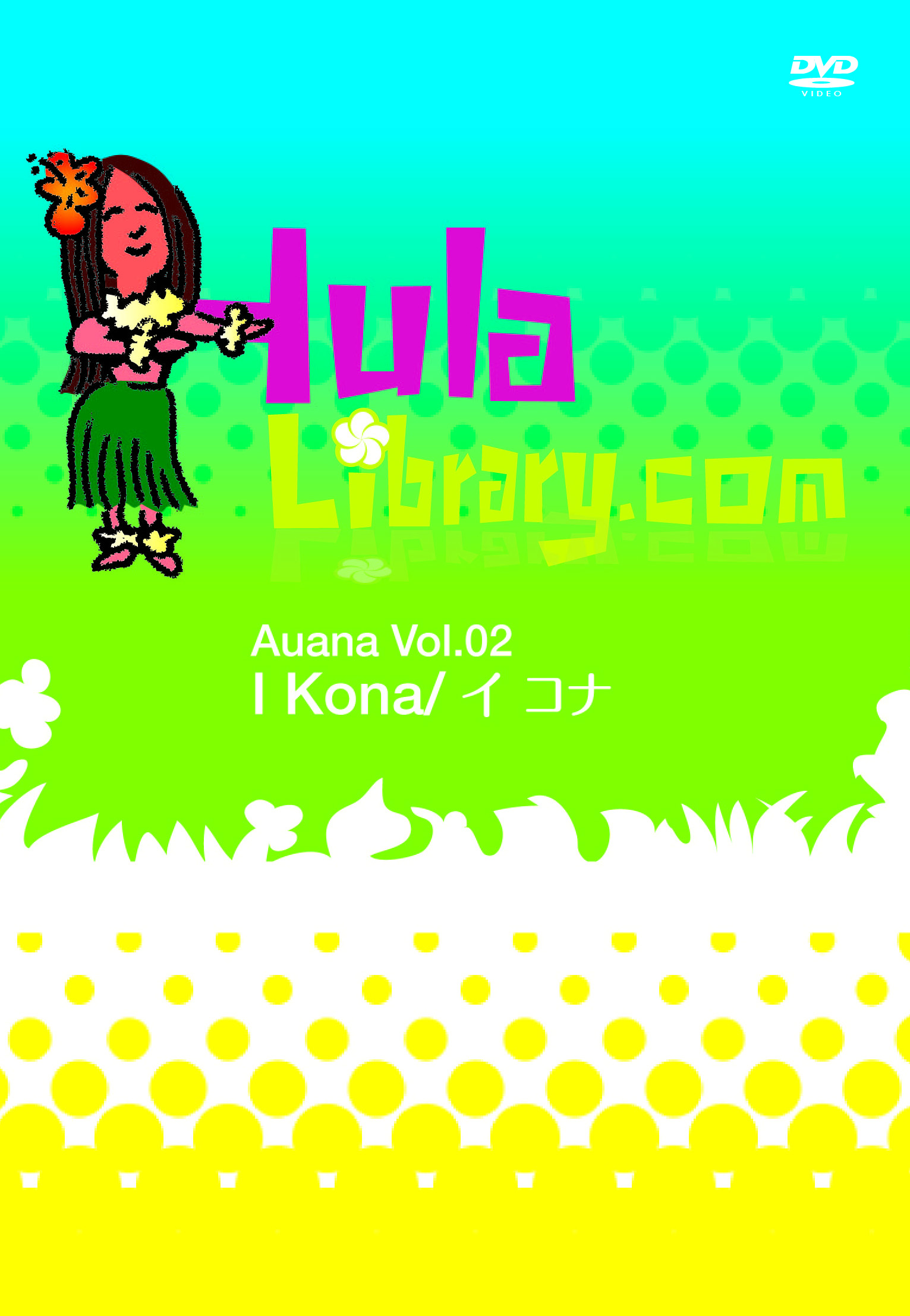 フラライブラリーDVD Vol.2 I Kona/イ コナ