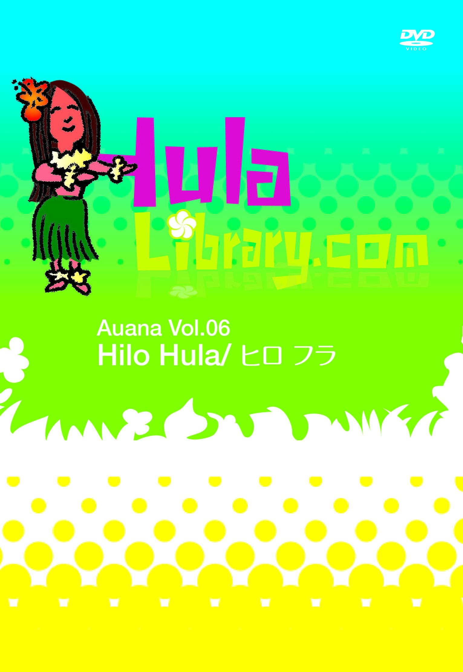 フラライブラリーDVD Vol.6 Hilo Hula/ヒロ フラ