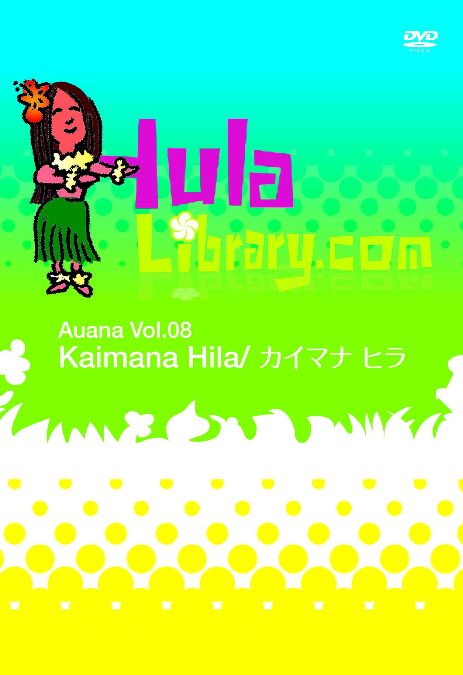 フラライブラリーDVD Vol.8 Kaimana Hila/カイマナ ヒラ