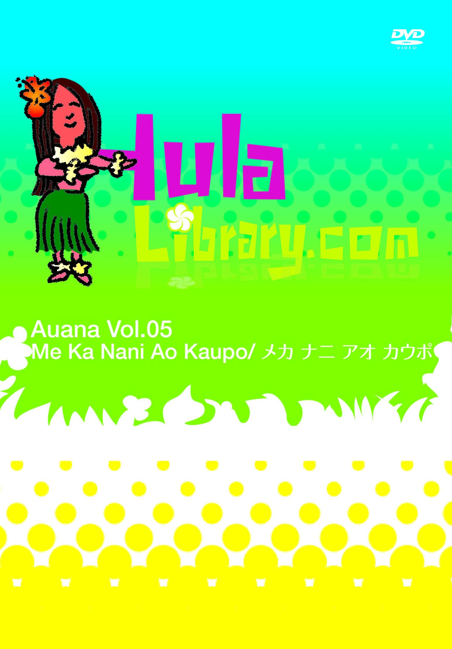 フラライブラリーDVD Vol.5 Meka Nani Ao Kaupo/メカ ナニ アオ カウポ