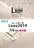 Luau2019 Vol.2 ( 7月6日 ビーチステージ)Blu-ray