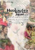 2018Hoolaulea_d1jak.jpg