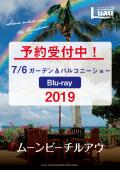 Luau2019 Vol.1 ( 7月6日 ガーデン、バルコニーショー)Blu-ray予約専用ページ