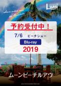 Luau2019 Vol.2 ( 7月6日 ビーチステージ)Blu-ray予約専用ページ
