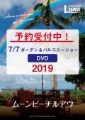 Luau2019  Vol.3 (7月7日 ガーデン、バルコニーショー)DVD予約専用ページ