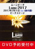 Luau2017vol2_yoyaku