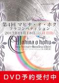 Mahina-o-Hoku20171118