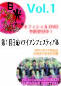 第1回日光ハワイアンフェスティバル2017[Vol.1] DVD予約ページ