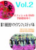 第1回日光ハワイアンフェスティバル2017[Vol.2] DVD予約ページ